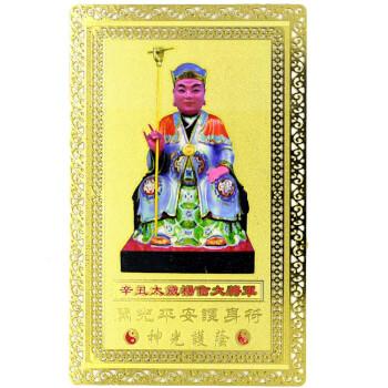 Card Tai Sui, amuleta 2021 pentru protectie si evitarea nenorocirilor, metal, auriu