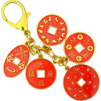 Breloc cu 5 monede norocoase, amuleta cu ideograme pentru noroc de bani si bogatie, metal