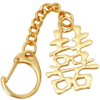 Amuleta feng shui dragoste breloc cu dubla fericire pentru casatorie si relatii armonioase, metal auriu