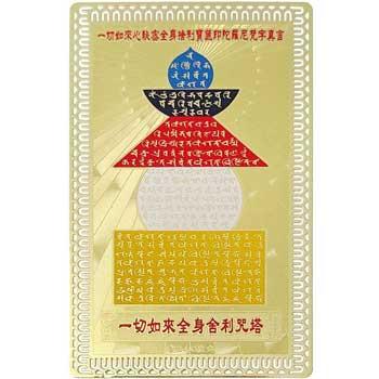 Card Feng Shui pagoda, protectie de ghinioane si obstacole, auriu, pvc