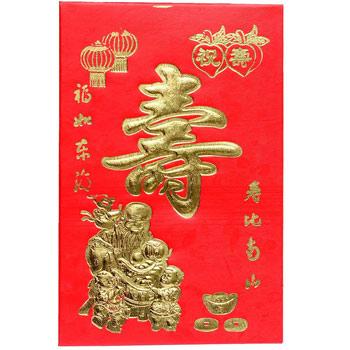 Plic bani rosu cu Budha vesel cu copii, monede si pepite, mantre norocoase pentru indeplinirea dorintelor de fertilitate si prosperitate, rosu